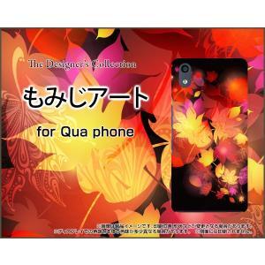 スマホケース Qua phone QZ KYV44 ハードケース/TPUソフトケース もみじアート 紅葉 秋 きれい 京都 和柄 わがら|orisma