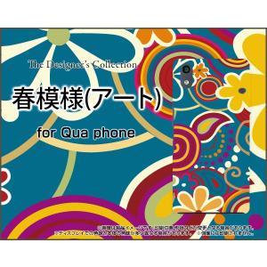 スマホケース Qua phone QZ KYV44 ハードケース/TPUソフトケース 春模様(アート) 春 アート かっこいい|orisma