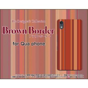Qua phone QZ KYV44 ハードケース/TPUソフトケース 液晶保護フィルム付 ブラウンボーダー type009 ストライプ 縦しま オレンジ 茶|orisma