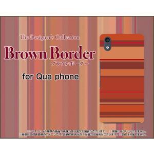 Qua phone QZ KYV44 ハードケース/TPUソフトケース 液晶保護フィルム付 ブラウンボーダー type010 ぼーだー 横しま オレンジ 茶|orisma