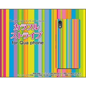 Qua phone QZ KYV44 ハードケース/TPUソフトケース 液晶保護フィルム付 カラフルストライプ type001 可愛い(かわいい) ポップ|orisma