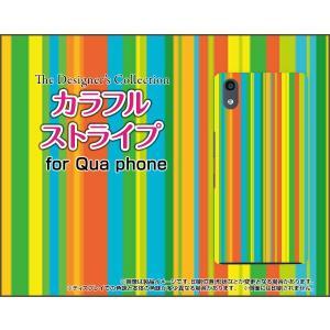 Qua phone QZ KYV44 ハードケース/TPUソフトケース 液晶保護フィルム付 カラフルストライプ type002 可愛い(かわいい) ポップ|orisma