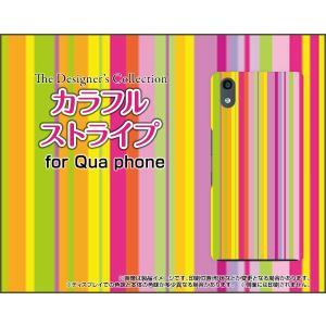 Qua phone QZ KYV44 ハードケース/TPUソフトケース 液晶保護フィルム付 カラフルストライプ type003 可愛い(かわいい) ポップ|orisma