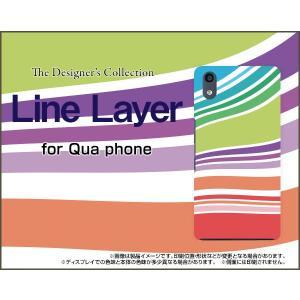 Qua phone QZ KYV44 ハードケース/TPUソフトケース 液晶保護フィルム付 Line Layer type002 カラフル ボーダー レイヤー ホワイトストライプ|orisma