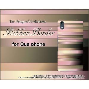 Qua phone QZ KYV44 ハードケース/TPUソフトケース 液晶保護フィルム付 Ribbon Border リボン ボーダー ピンク ベージュ ブラウン|orisma