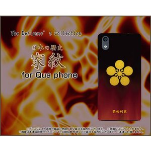 Qua phone QZ KYV44 ハードケース/TPUソフトケース 液晶保護フィルム付 家紋(其の参)前田利家 歴史 大名 まつ 加賀梅鉢 戦国 加賀|orisma