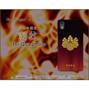 Qua phone QZ KYV44 ハードケース/TPUソフトケース 液晶保護フィルム付 家紋(其の参)豊臣秀吉 歴史 戦国 武将 大名 五七桐 大阪|orisma