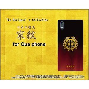 Qua phone QZ KYV44 ハードケース/TPUソフトケース 液晶保護フィルム付 家紋(其の肆)伊達政宗 歴史 独眼竜 戦国 武将 大名 米沢 竹に雀|orisma