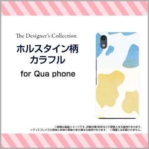 Qua phone QZ KYV44 ハードケース/TPUソフトケース 液晶保護フィルム付 ホルスタイン柄カラフル アニマル柄 動物柄 ホルスタイン柄 牛柄 カラフル|orisma