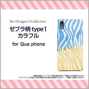 Qua phone QZ KYV44 ハードケース/TPUソフトケース 液晶保護フィルム付 ゼブラ柄type1カラフル アニマル柄 動物柄  しまうま柄 シマウマ柄|orisma