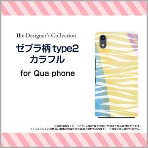 Qua phone QZ KYV44 ハードケース/TPUソフトケース 液晶保護フィルム付 ゼブラ柄type2カラフル アニマル柄 動物柄  しまうま柄 シマウマ柄|orisma