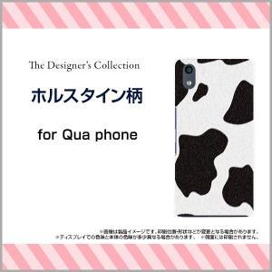Qua phone QZ KYV44 ハードケース/TPUソフトケース 液晶保護フィルム付 ホルスタイン柄 アニマル柄 動物柄 牛柄 白 黒 モノトーン|orisma