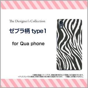 Qua phone QZ KYV44 ハードケース/TPUソフトケース 液晶保護フィルム付 ゼブラ柄type1 アニマル柄 動物柄 しまうま柄 シマウマ柄 白 黒 モノトーン|orisma