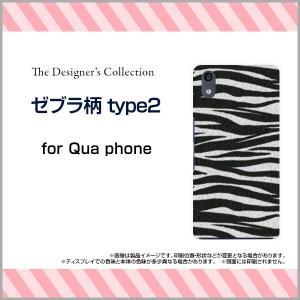 Qua phone QZ KYV44 ハードケース/TPUソフトケース 液晶保護フィルム付 ゼブラ柄type2 アニマル柄 動物柄 しまうま柄 シマウマ柄 白 黒 モノトーン|orisma