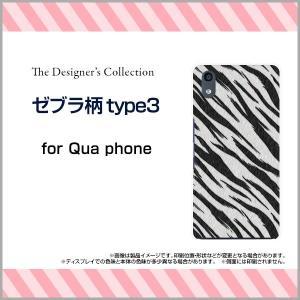 Qua phone QZ KYV44 ハードケース/TPUソフトケース 液晶保護フィルム付 ゼブラ柄type3 アニマル柄 動物柄 しまうま柄 シマウマ柄 白 黒 モノトーン|orisma