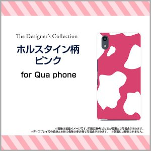 Qua phone QZ KYV44 ハードケース/TPUソフトケース 液晶保護フィルム付 ホルスタイン柄ピンク アニマル柄 動物柄 牛柄 ピンク|orisma