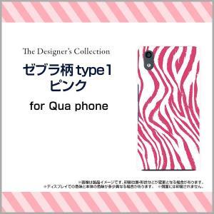 Qua phone QZ KYV44 ハードケース/TPUソフトケース 液晶保護フィルム付 ゼブラ柄type1ピンク アニマル柄 動物柄 しまうま柄 シマウマ柄 ピンク|orisma