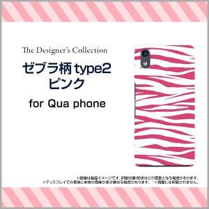 Qua phone QZ KYV44 ハードケース/TPUソフトケース 液晶保護フィルム付 ゼブラ柄type2ピンク アニマル柄 動物柄 しまうま柄 シマウマ柄 ピンク|orisma