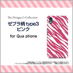 Qua phone QZ KYV44 ハードケース/TPUソフトケース 液晶保護フィルム付 ゼブラ柄type3ピンク アニマル柄 動物柄 しまうま柄 シマウマ柄 ピンク|orisma