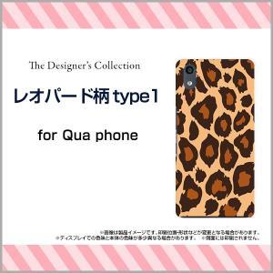 Qua phone QZ KYV44 ハードケース/TPUソフトケース 液晶保護フィルム付 レオパード柄type1 アニマル柄 動物柄 レオパード柄  ヒョウ柄 ひょう|orisma