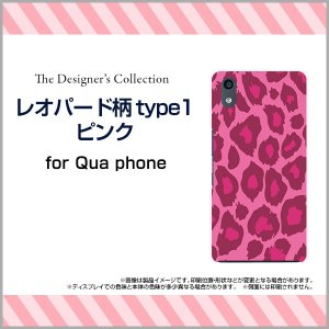 Qua phone QZ KYV44 ハードケース/TPUソフトケース 液晶保護フィルム付 レオパード柄type1ピンク アニマル柄 動物柄 レオパード柄  ヒョウ柄|orisma