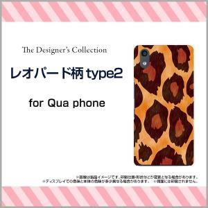 Qua phone QZ KYV44 ハードケース/TPUソフトケース 液晶保護フィルム付 レオパード柄type2 アニマル柄 動物柄 レオパード柄  ヒョウ柄 ひょう|orisma