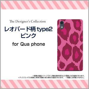 Qua phone QZ KYV44 ハードケース/TPUソフトケース 液晶保護フィルム付 レオパード柄type2ピンク アニマル柄 動物柄 レオパード柄  ヒョウ柄|orisma
