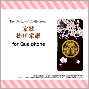 Qua phone QZ KYV44 ハードケース/TPUソフトケース 液晶保護フィルム付 家紋徳川家康 和柄 日本 和風 家紋 歴史 桜 さくら ブラック 黒|orisma