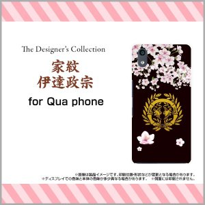 Qua phone QZ KYV44 ハードケース/TPUソフトケース 液晶保護フィルム付 家紋伊達政宗 和柄 日本 和風 家紋 歴史 桜 さくら ブラック 黒|orisma