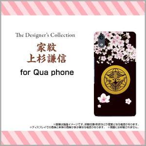 Qua phone QZ KYV44 ハードケース/TPUソフトケース 液晶保護フィルム付 家紋上杉謙信 和柄 日本 和風 家紋 歴史 桜 さくら ブラック 黒|orisma