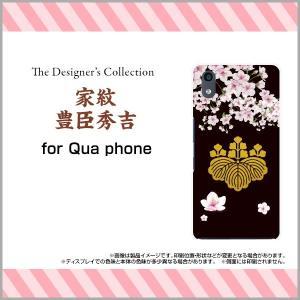 Qua phone QZ KYV44 ハードケース/TPUソフトケース 液晶保護フィルム付 家紋豊臣秀吉 和柄 日本 和風 家紋 歴史 桜 さくら ブラック 黒|orisma