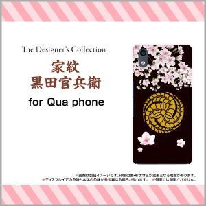 Qua phone QZ KYV44 ハードケース/TPUソフトケース 液晶保護フィルム付 家紋黒田官兵衛 和柄 日本 和風 家紋 歴史 桜 さくら ブラック 黒|orisma