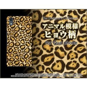 Qua phone QZ KYV44 ハードケース/TPUソフトケース 液晶保護フィルム付 ヒョウ柄 レオパード 豹柄(ひょうがら) 格好いい|orisma