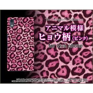 Qua phone QZ KYV44 ハードケース/TPUソフトケース 液晶保護フィルム付 ヒョウ柄 (ピンク) レオパード 豹柄(ひょうがら) 格好いい|orisma