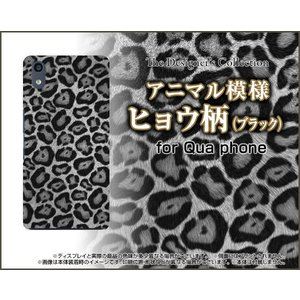 Qua phone QZ KYV44 ハードケース/TPUソフトケース 液晶保護フィルム付 ヒョウ柄 (ブラック) レオパード 豹柄(ひょうがら) 格好いい|orisma