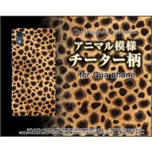 Qua phone QZ KYV44 ハードケース/TPUソフトケース 液晶保護フィルム付 チーター柄 格好いい(カッコイイ) 綺麗(きれい)|orisma