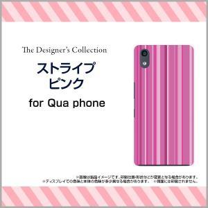 スマホケース Qua phone QZ KYV44 ハードケース/TPUソフトケース ストライプピンク ボーダー ストライプ しましま ピンク シンプル|orisma