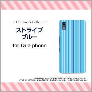 スマホケース Qua phone QZ KYV44 ハードケース/TPUソフトケース ストライプブルー ボーダー ストライプ しましま ブルー 青 水色 シンプル|orisma