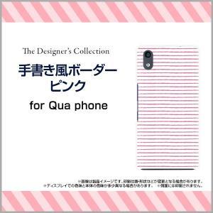 スマホケース Qua phone QZ KYV44 ハードケース/TPUソフトケース 手書き風ボーダーピンク ボーダー ストライプ しましま クレヨン シンプル|orisma