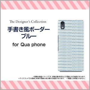 スマホケース Qua phone QZ KYV44 ハードケース/TPUソフトケース 手書き風ボーダーブルー ボーダー ストライプ しましま クレヨン シンプル|orisma