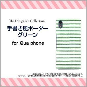 スマホケース Qua phone QZ KYV44 ハードケース/TPUソフトケース 手書き風ボーダーグリーン ボーダー ストライプ 手書き風 クレヨン シンプル|orisma