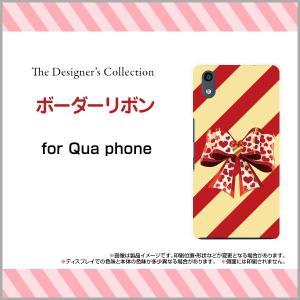 スマホケース Qua phone QZ KYV44 ハードケース/TPUソフトケース ボーダーリボン ボーダー ストライプ ハート リボン りぼん 赤 かわいい|orisma
