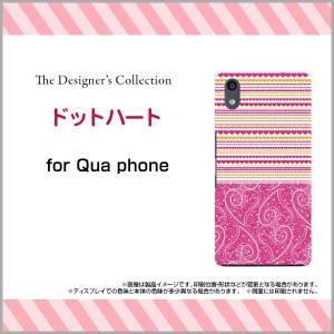 スマホケース Qua phone QZ KYV44 ハードケース/TPUソフトケース ドットハート 水玉 ドット ボーダー ストライプ ハート ピンク かわいい|orisma