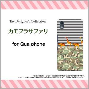 スマホケース Qua phone QZ KYV44 ハードケース/TPUソフトケース カモフラサファリ 迷彩 カモフラ ボーダー 動物 きりん キリン ぞう ゾウ|orisma