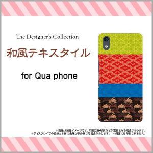 スマホケース Qua phone QZ KYV44 ハードケース/TPUソフトケース 和風テキスタイル 和柄 日本 和風 花柄 パッチワーク 着物 カラフル|orisma