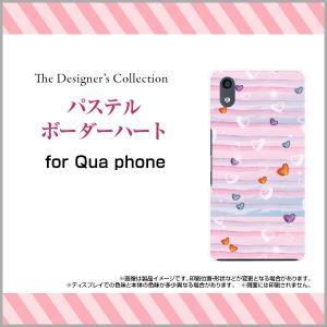 スマホケース Qua phone QZ KYV44 ハードケース/TPUソフトケース パステルボーダーハート ボーダー ストライプ ハート ピンク 青 かわいい|orisma