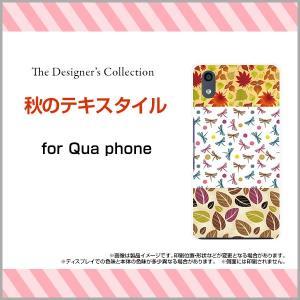 スマホケース Qua phone QZ KYV44 ハードケース/TPUソフトケース 秋のテキスタイル 秋 紅葉 もみじ 落ち葉 トンボ とんぼ 水玉 かわいい|orisma