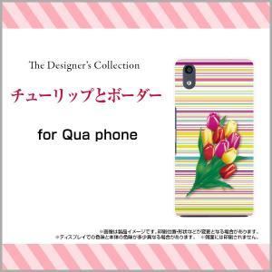 スマホケース Qua phone QZ KYV44 ハードケース/TPUソフトケース チューリップとボーダー 花柄 フラワー マルチボーダー かわいい カラフル|orisma