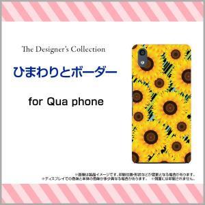 スマホケース Qua phone QZ KYV44 ハードケース/TPUソフトケース ひまわりとボーダー 花柄 ストライプ 向日葵 ヒマワリ 夏 イエロー 黄|orisma