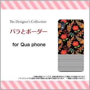 スマホケース Qua phone QZ KYV44 ハードケース/TPUソフトケース バラとボーダー 花柄 フラワー ストライプ ボーダー ブラック 黒|orisma
